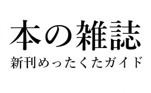 読書日記/コラム/対談・鼎談