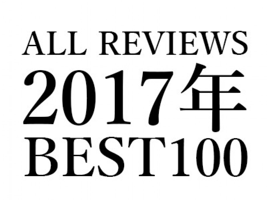 ALL REVIEWS 2017年の年間アクセスランキングBEST100
