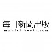 毎日新聞出版 / Mainichi Shimbun Publishing Inc.
