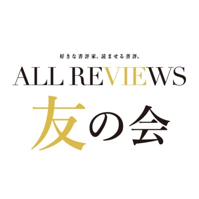 ALL REVIEWS 友の会、第2期限定100人募集! / AR事務局