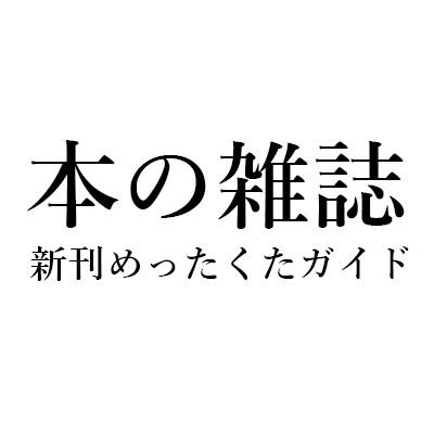 物は言いよう - 著者:斎藤 美奈...