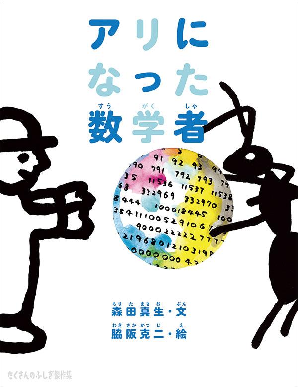 アリになった数学者 / 森田 真生