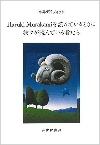 Haruki Murakamiを読んでいるときに我々が読んでいる者たち / 辛島 デイヴィッド