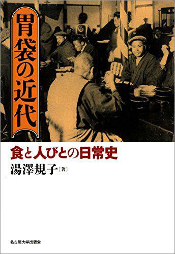 胃袋の近代―食と人びとの日常史― / 湯澤 規子
