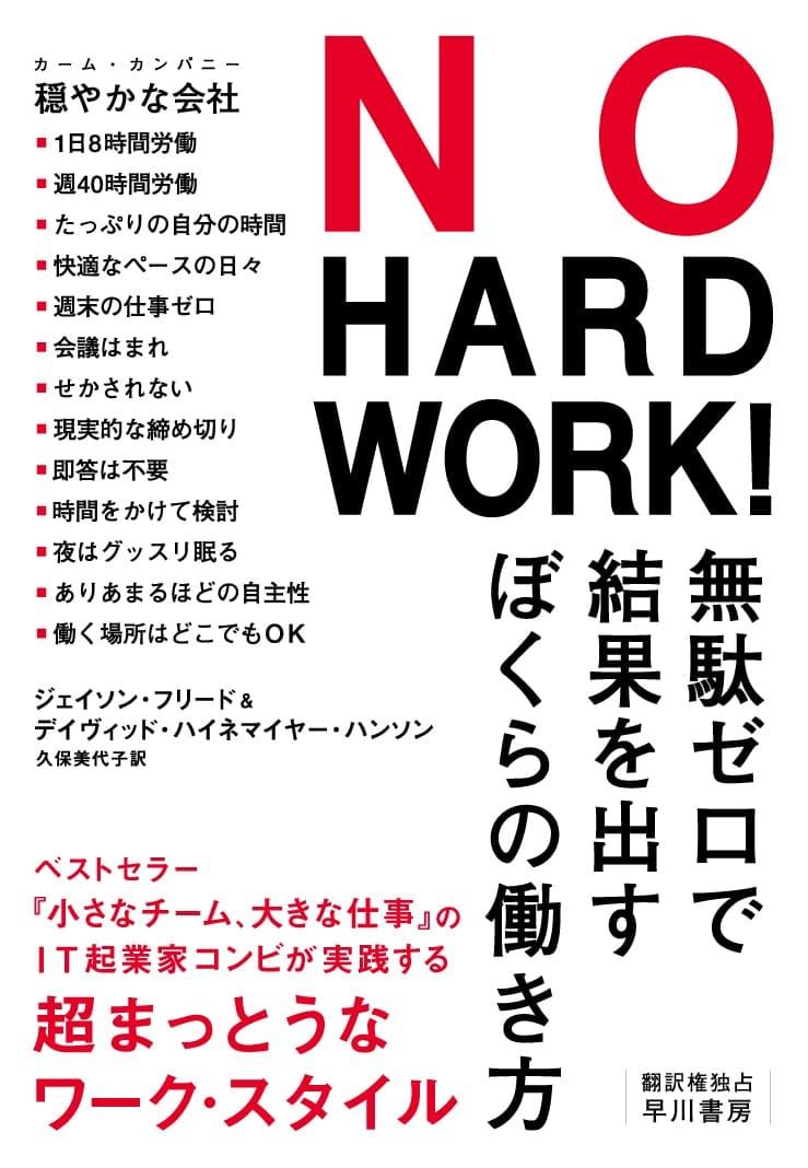NO HARD WORK!: 無駄ゼロで結果を出すぼくらの働き方 / ジェイソン・フリード,デイヴィッド・ハイネマイヤー・ハンソン
